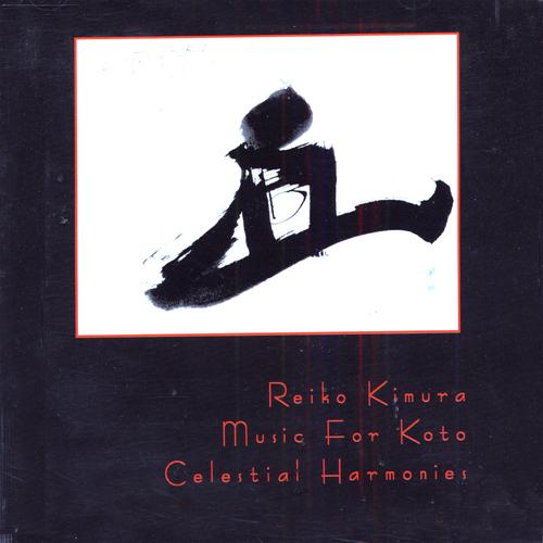 JAPAN Reiko Kimura: Music for Koto