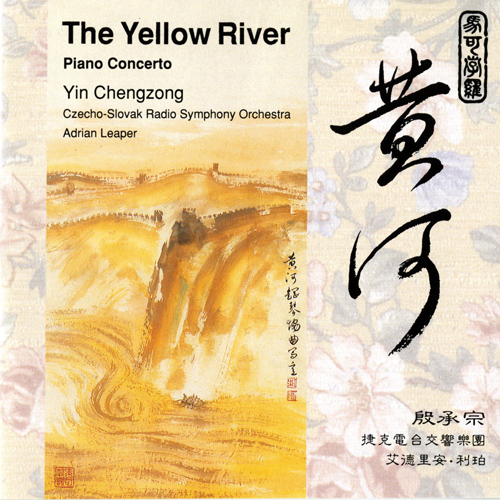 CHU / LIU / SHENG / XU / YIN / SHI: Yellow River Piano Concerto (The) / Chinese Works for Piano Solo