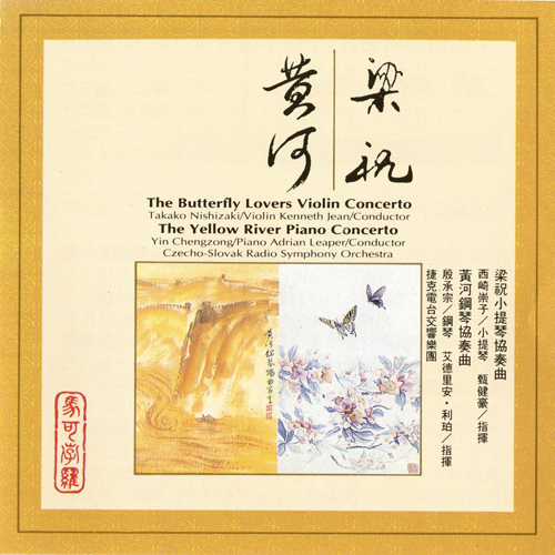 CHEN / HE: Butterfly Lovers Violin Concerto (The) / CHU: The Yellow River Piano Concerto