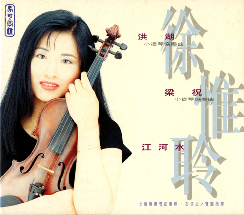CHEN / HE: Butterfly Lovers Violin Concerto (The) / A Ke: Violin Concerto