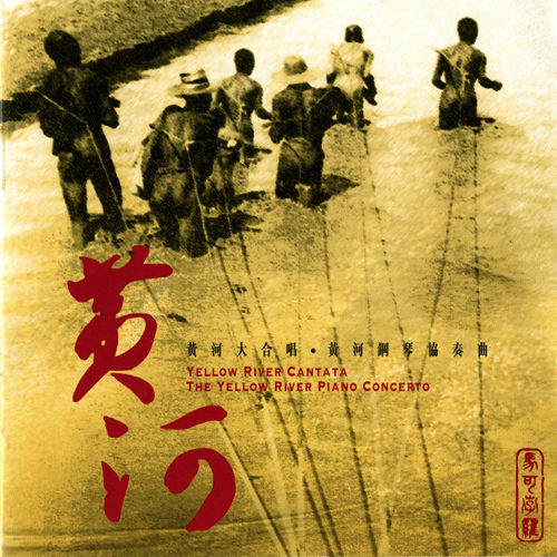 XIAN: Yellow River Cantata (The) / CHU: The Yellow River Piano Concerto