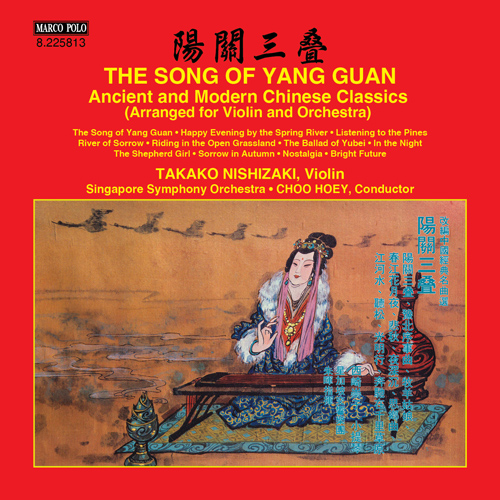 SONG OF YANG GUAN (THE) - Ancient and Modern Chinese Classics