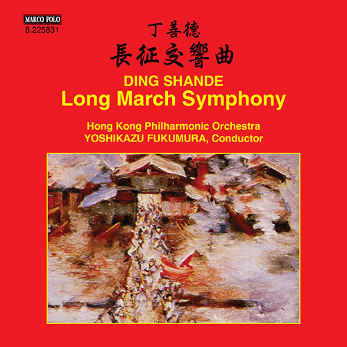 DING, Shande: Long March Symphony