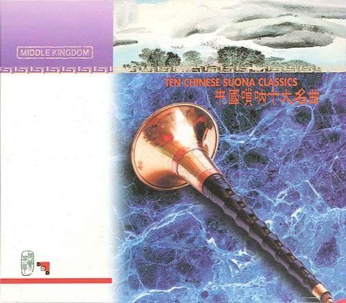 CHINA Suona Classics