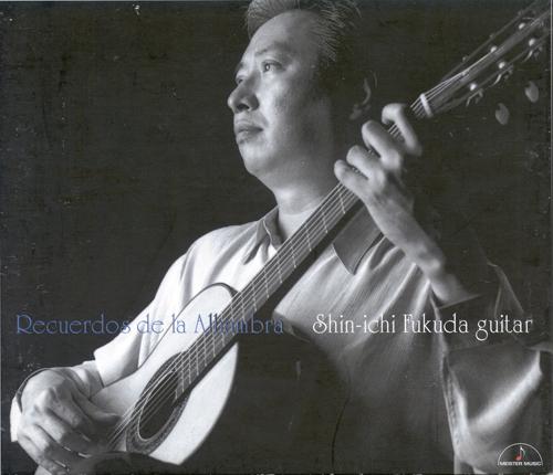 Guitar Recital: Fukuda, Shin-ichi - TARREGA, F. / SAINZ DE LA MAZA, E. / MONTSALVATGE, X. / ASENCIO, V. / MOMPOU, F. / FALLA, M. / RODRIGO, J.